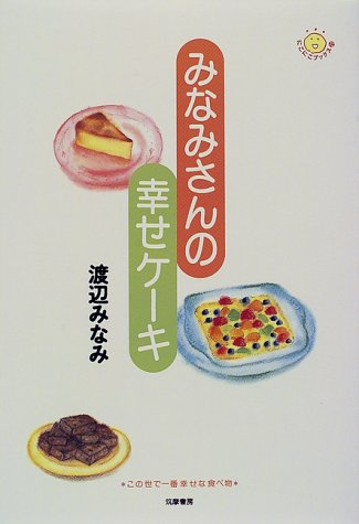みなみさんの幸せケーキ (にこにこブックス)