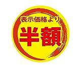 HEIKO タックラベル (シール) 値引きシール 半額値引き 300片/62-1031-80