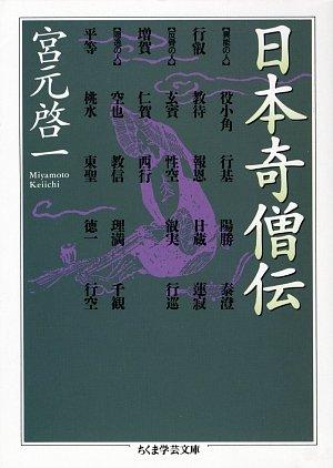 日本奇僧伝 (ちくま学芸文庫)の詳細を見る