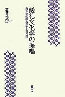 儀礼文化学の提唱―日本文化のカタチとココロ