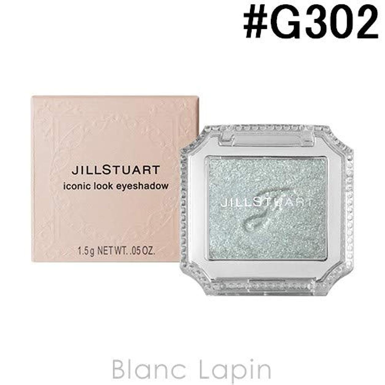 スライム糸タンパク質ジルスチュアート JILL STUART アイコニックルックアイシャドウ #G302 my darling 1.5g