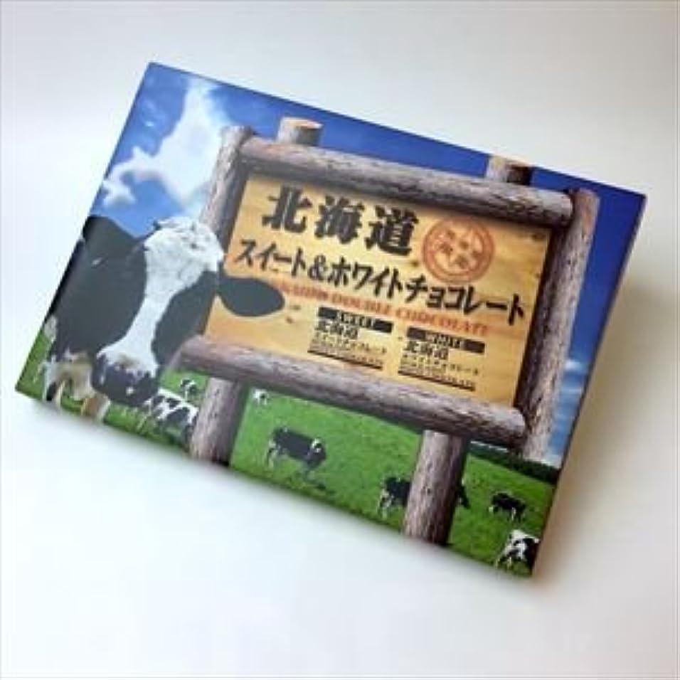 刺す評価組み合わせる北海道観光物産興社 北海道スイート&ホワイトチョコ