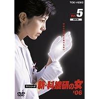 新・科捜研の女'06 VOL.5