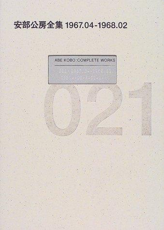安部公房全集〈21〉1967.4‐1968.2の詳細を見る