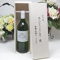 ワインセット 贈り物 ワインはフランス白と言うお方へキュヴェ・ブレヴァン 白ワイン(フランス)750ml いつもありがとう木箱セット