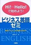 ビジネス英語ゼミ―Hi!‐Hello!で始めよう!