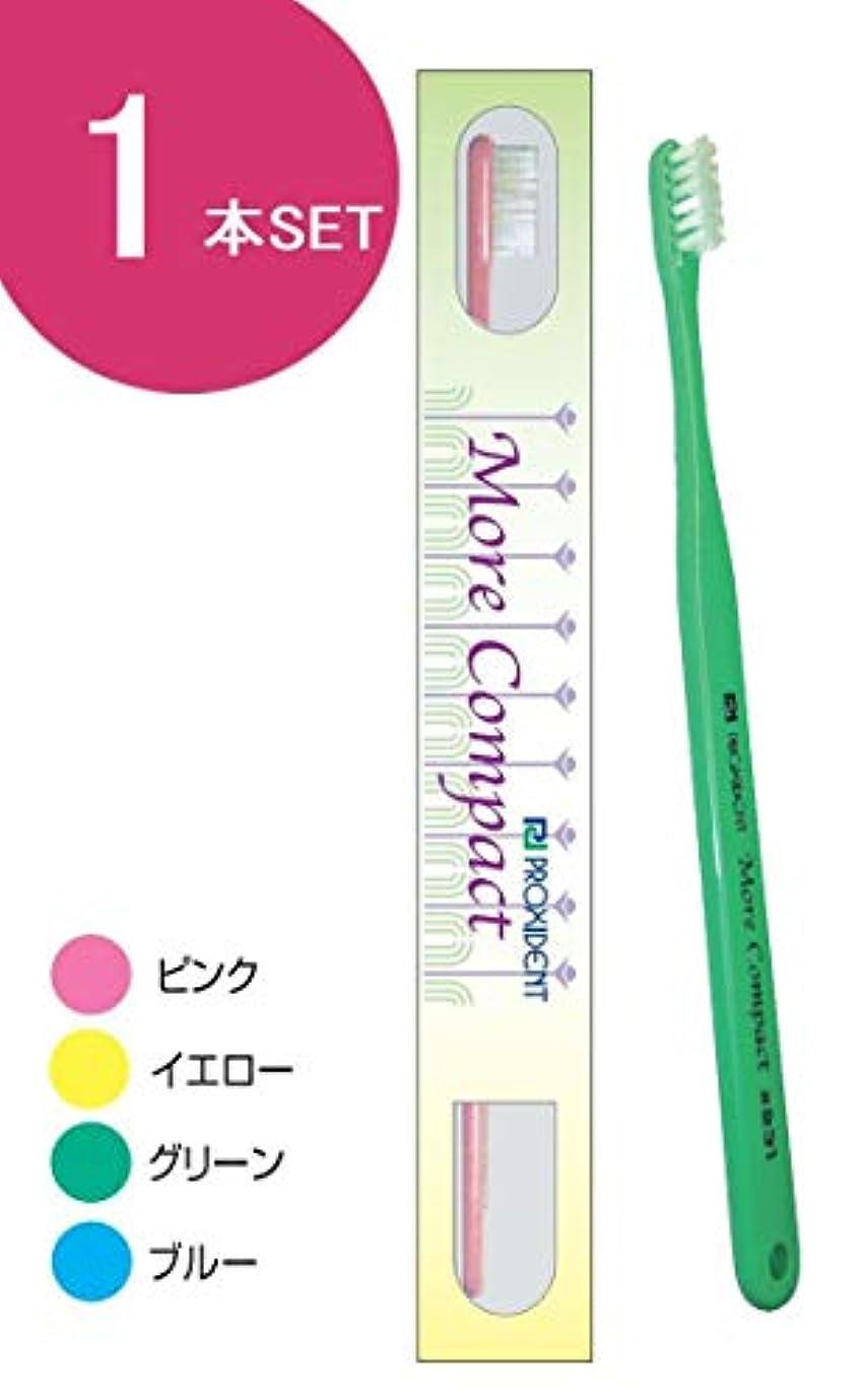 評価する習熟度ローンプローデント プロキシデント モアコンパクト 歯ブラシ #231 小学生低学年~成人 (1本)