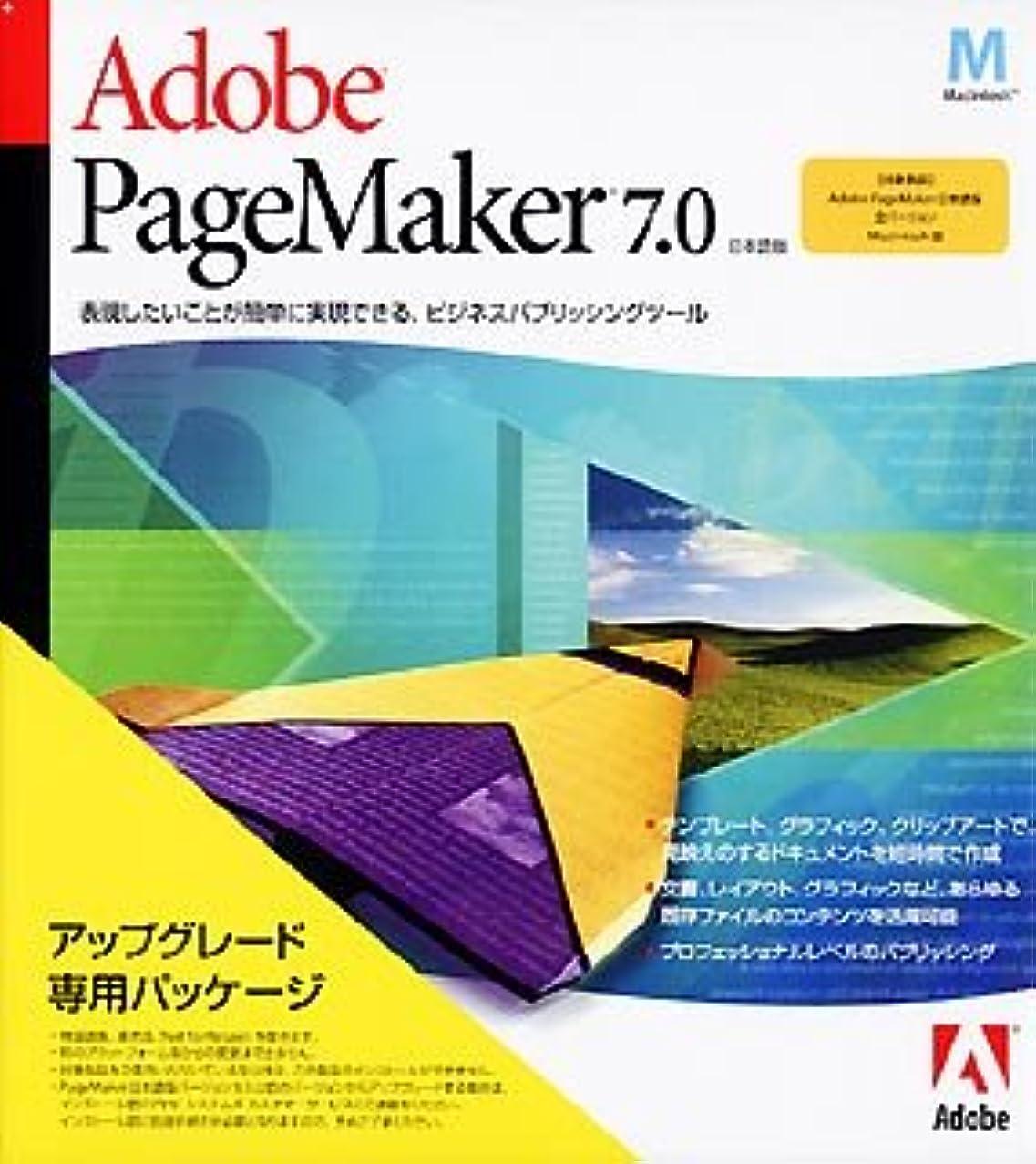 Adobe PageMaker 7.0 日本語版 Macintosh版 アップグレード版