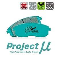 Projectμ プロジェクトμ ブレーキパッド Bスペック リア用 クラウン GRS211 12/12~14/7 2.5L