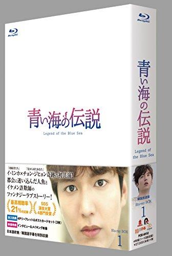 青い海の伝説<韓国放送版> Blu-ray BOX1[Blu-ray/ブルーレイ]