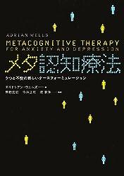 メタ認知療法: うつと不安の新しいケースフォーミュレーション