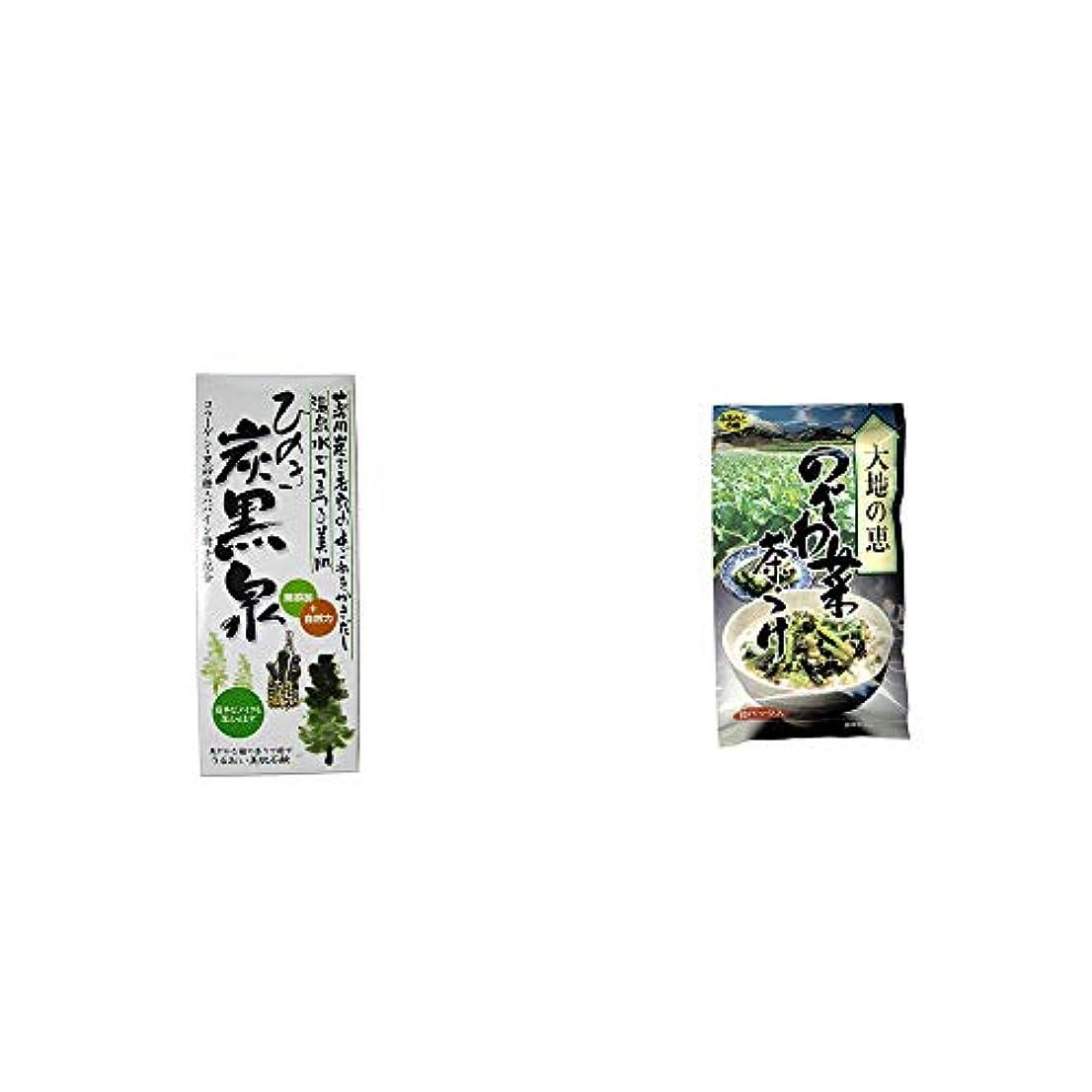 笑シガレット折[2点セット] ひのき炭黒泉 箱入り(75g×3)?特選茶漬け 大地の恵 のざわ菜茶づけ(10袋入)