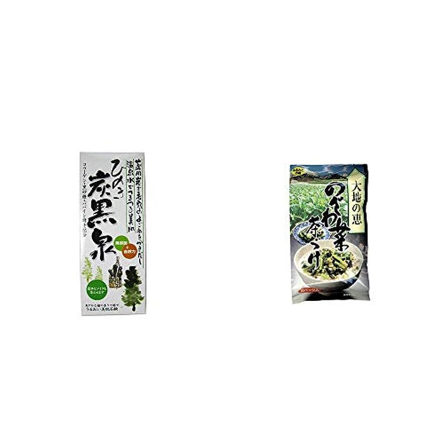 髄一般的な重大[2点セット] ひのき炭黒泉 箱入り(75g×3)?特選茶漬け 大地の恵 のざわ菜茶づけ(10袋入)