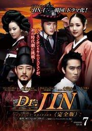 Dr.JIN 完全版 Vol.7(第13話 第14話)
