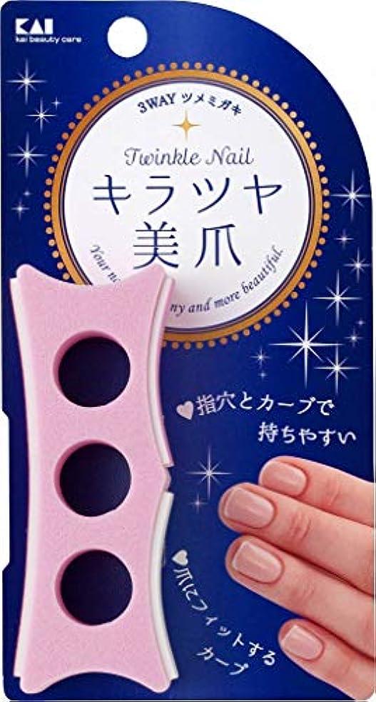 肺フラスコ破産貝印 3WAY爪磨き Twinkle Nail(トゥインクルネイル)