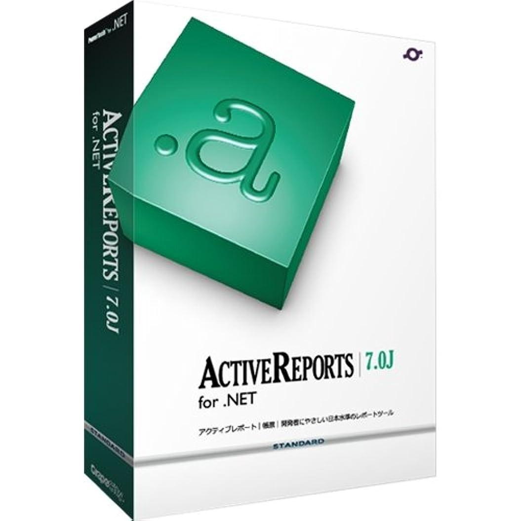 気を散らす句読点であることグレープシティ ActiveReports for .NET 7.0J スタンダード 1開発LP