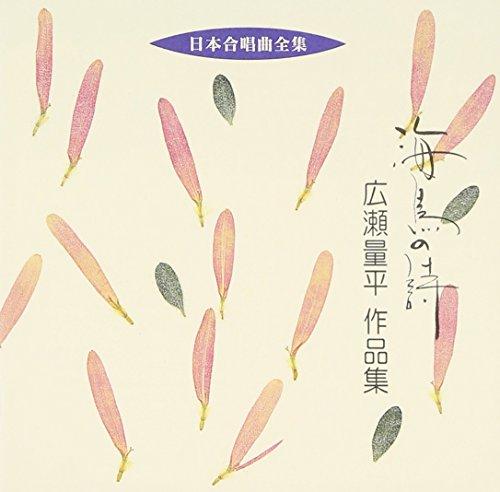 日本合唱曲全集「海鳥の詩」広瀬量平作品集