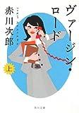 ヴァージン・ロード〈上〉 (角川文庫)