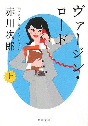 ヴァージン・ロード〈上〉 (角川文庫)の詳細を見る