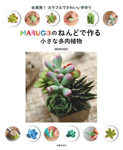MARUGOのねんどで作る小さな多肉植物