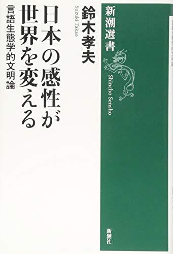 日本の感性が世界を変える: 言語生態学的文明論 (新潮選書)の詳細を見る