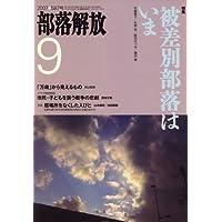 部落解放 2007年 09月号 [雑誌]