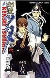剣聖ツバメ 巻の2 (少年チャンピオン・コミックス)