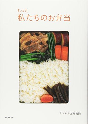 クウネルの本 もっと私たちのお弁当