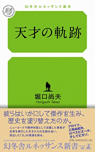 天才の軌跡 (幻冬舎ルネッサンス新書 ほ 1-1)