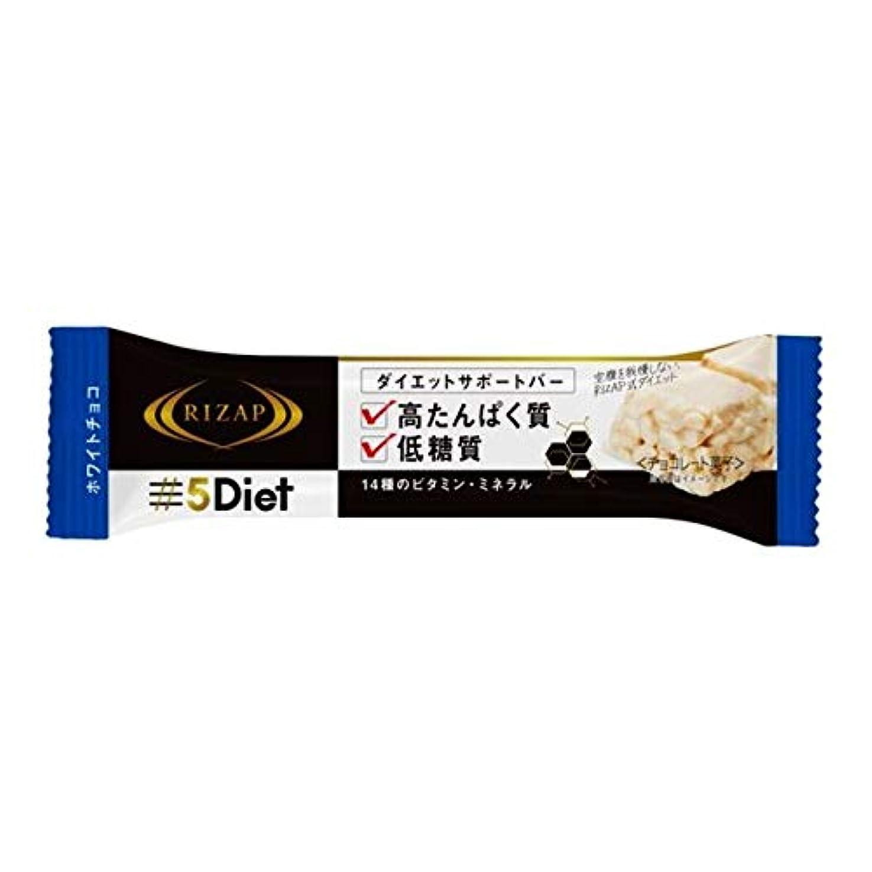 名詞エネルギー囚人◆RIZAP(ライザップ) ダイエットサポートバー ホワイトチョコ 30g【6個セット】