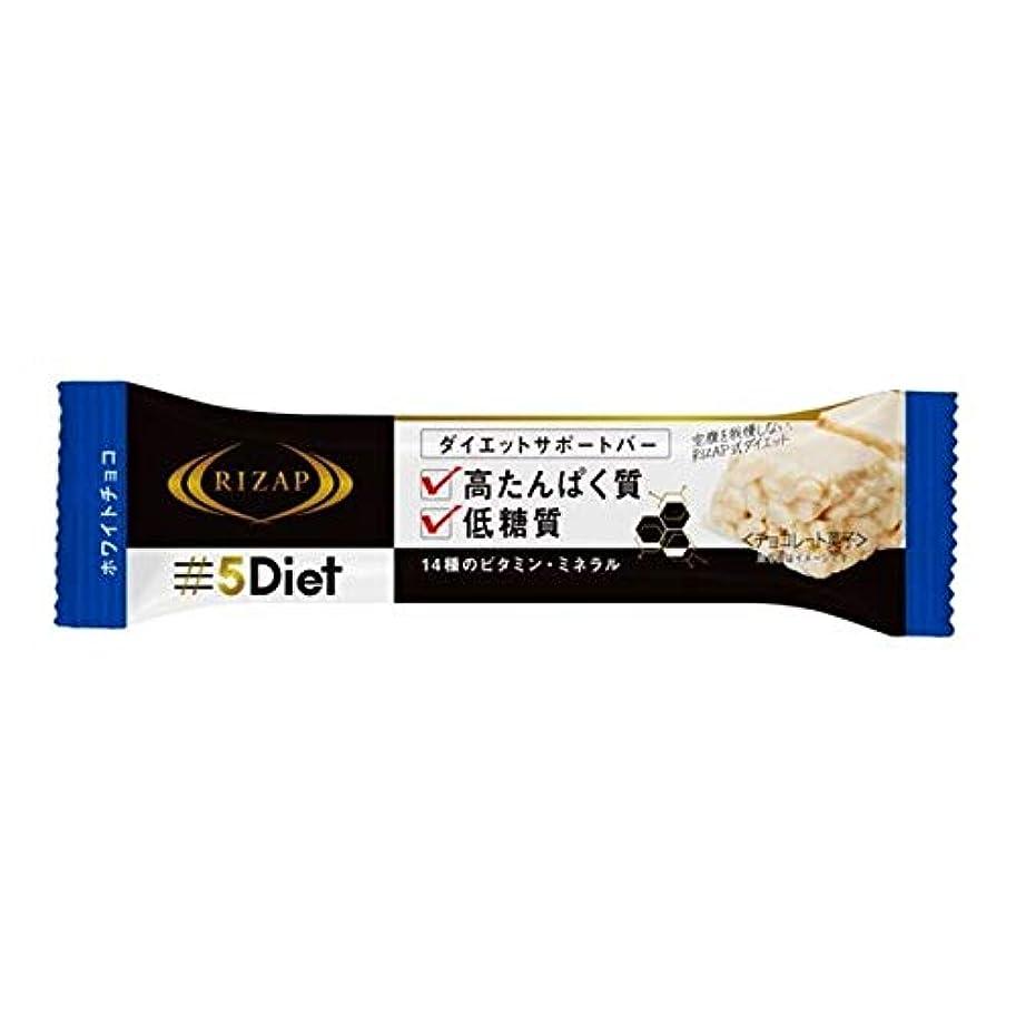 幽霊不満防水◆RIZAP(ライザップ) ダイエットサポートバー ホワイトチョコ 30g【6個セット】