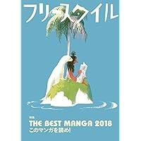 フリースタイル37 特集 THE BEST MANGA 2018 このマンガを読め!