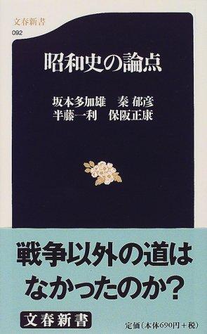 昭和史の論点 (文春新書)の詳細を見る