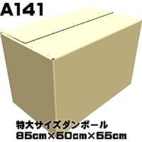 A141 特大サイズダンボール 85cmx50cmx55cm