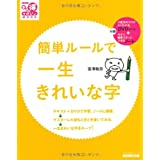 NHKまる得マガジンMOOK 簡単ルールで一生きれいな字 (生活実用シリーズ NHKまる得マガジンMOOK)
