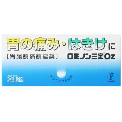 (医薬品画像)ロミノン三宝Oz