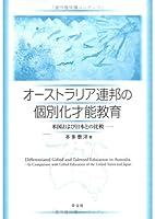 オーストラリア連邦の個別化才能教育―米国および日本との比較