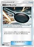 ポケモンカードゲーム PK-SB-017 鋼鉄のフライパン