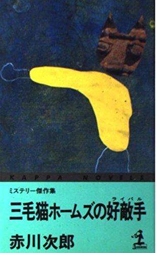 三毛猫ホームズの好敵手(ライバル) (カッパ・ノベルス)の詳細を見る