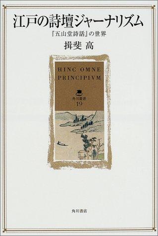 江戸の詩壇ジャーナリズム―『五山堂詩話』の世界 (角川叢書)