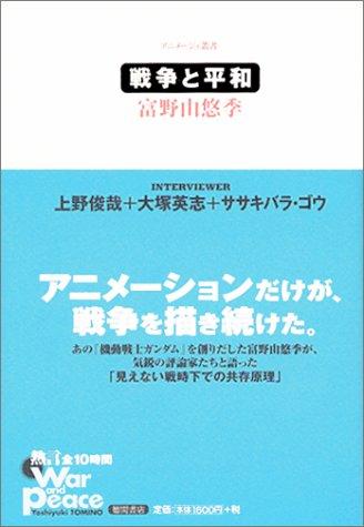 戦争と平和 (アニメージュ叢書)