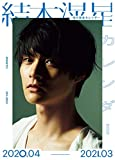 【Amazon.co.jp 限定】結木滉星カレンダー202004-2021.03 限定絵柄ポストカード付