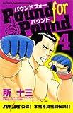 Pound for pound 4 (少年チャンピオン・コミックス)