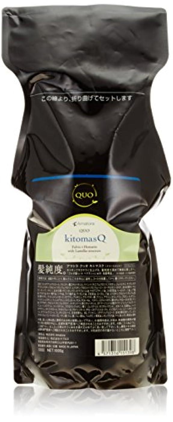腐食するライフルトリムアマトラ QUO クゥオ キトマスク 1000g