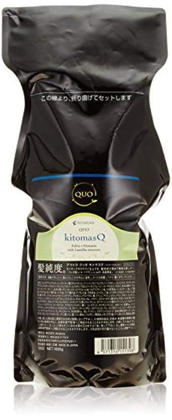 必要条件緩めるまたはアマトラ QUO クゥオ キトマスク 1000g