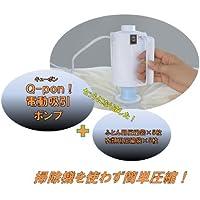 電動吸引ポンプとふとん圧縮袋・衣類用圧縮袋セット<Q-PON!セット>(電動吸引ポンプ+ふとん圧縮袋5P+衣類用圧縮袋5P)