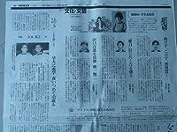 欅坂46 平手友梨奈 響 中森明夫 松田青子 月川翔 〒82