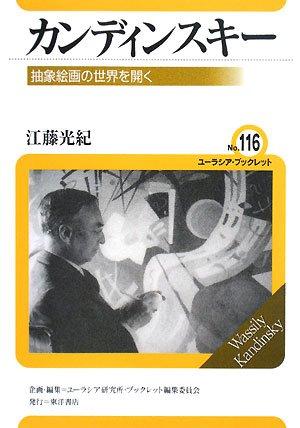 カンディンスキー―抽象絵画の世界を開く (ユーラシア・ブックレット)の詳細を見る