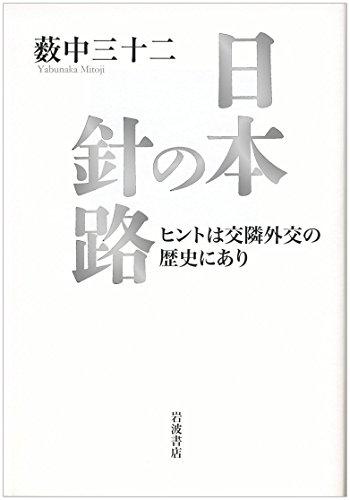 日本の針路――ヒントは交隣外交の歴史にありの詳細を見る