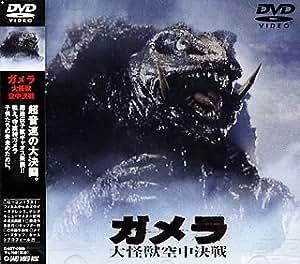 ガメラ 大怪獣空中決戦 [DVD]